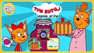 Детский уголок|Kids'Corner Три Кота мини игры - Бег со столом. Котята ищут варенье. Папа печет кекс