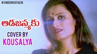 Women's Day Special | Aada Janmaku Cover Song By Singer Kousalya | Tribute To Women