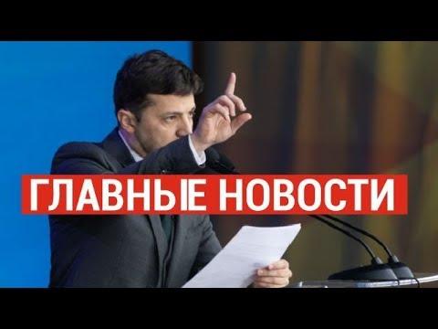 Новости Казахстана. Выпуск от 22.05.19 / Басты жаңалықтар
