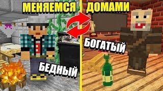 - МЕНЯЕМСЯ ДОМАМИ С БОМЖЕМ