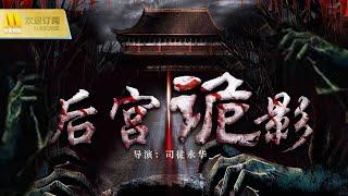 后宫诡影3M_VA0 - YouTube