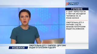 Смертельна ДТП у Харкові: другому водію оголосили підозру