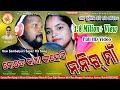 KETE KATHA KAHESI NANIR MAA, New sambalpuri video song, Singer- Ruku Suna & Kishori Mp3