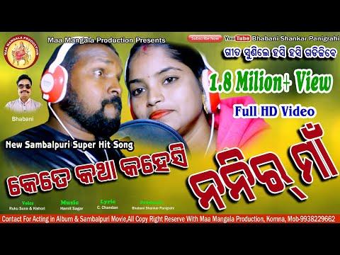 KETE KATHA KAHESI NANIR MAA, New sambalpuri video song, Singer- Ruku Suna & Kishori