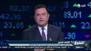 بالفيديو.. رئيس الضرائب الأسبق: مصر في حاجة لإصلاح النظام الضريبي