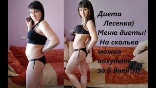 Диета лесенка/меню диеты/на сколько я похудела?/как быстро похудеть?