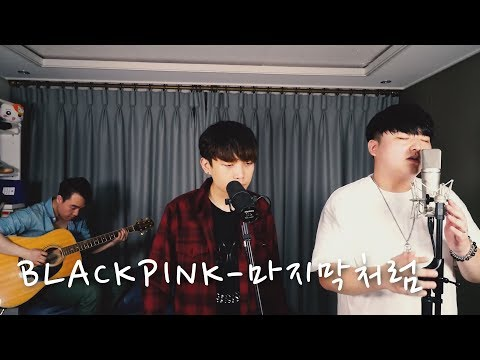 BLACKPINK - '마지막처럼 (AS IF IT'S YOUR LAST)' Cover