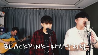 Gambar cover BLACKPINK - '마지막처럼 (AS IF IT'S YOUR LAST)' Cover