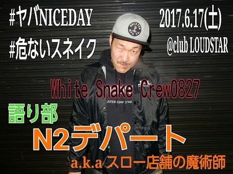 N2デパート 2017.6.17(土)@club LOUDSTAR #ヤバNICEDAY #危ないスネイク イベント告知動画