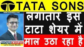 TATA SONS लगातार इस टाटा शेयर में माल उठा रहा है | Latest Stock Market News | TATA CHEMICALS SHARE