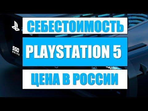 PS5 - НАСТОЯЩАЯ СЕБЕСТОИМОСТЬ И ЦЕНА PLAYSTATION 5 В РОССИИ