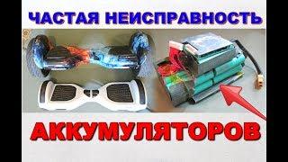 ремонт гироскутеров: замена аккумуляторной батареи на гироскутере своими руками, видео инструкция
