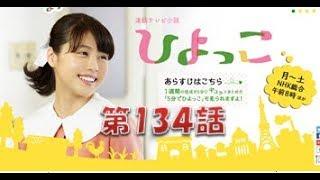 連続テレビ小説 ひよっこ(134)「乙女たちに花束を」 5分で『ひよっこ...
