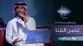 فؤاد عبدالواحد - غصن القنا (جلسات  وناسه) | 2017