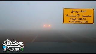 قيادة السيارة في #الضباب :حينما تصل لمرحلة (لا تقدر توقف ولا تقدر تمشي) !! 🤕🤕🤕
