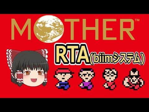 Download 【全編】MOTHER1 RTA(biimシステム)