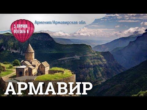 Пять причин поехать в Армению. Армавир