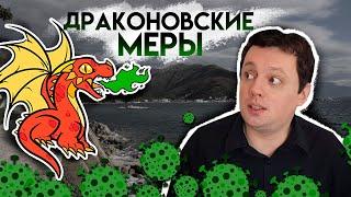 Драконовские меры в Черногории Новостной выпуск