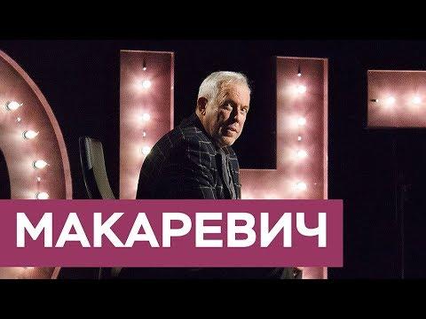 Андрей Макаревич: травля,