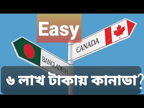 Canada Student Visa Bangla: কিভাবে ৬-৮ লাখ টাকায় Canada আসবেন! Need Help? Knock Me! (2020)