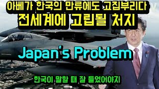 일본 욱일기 고집하다 전세계에 고립될 상황