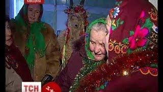 Українці зустрічають Старий Новий Рік з армією щедрувальників