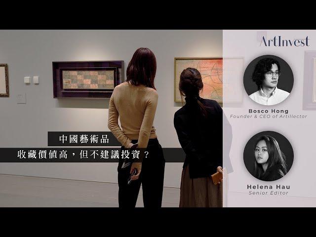 收藏價值vs投資價值:為何中國藝術品值得收藏,卻未必適合用作投資?