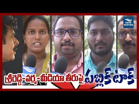 Vijayawada Public Reaction on Sri Reddy, RGV and Media Controversy | Pawan Kalyan | New Waves