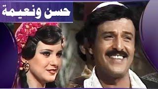 فوازير الشخصيات ׀ فطوطة 82׃ حسن ونعيمة ˖˖ مع دلال عبد العزيز