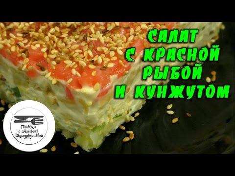 Салат с красной рыбой и кунжутом. Салат слоеный. Слоеный салат рецепт. Праздничные салаты рецепты