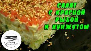 Салат с красной рыбой и кунжутом. Салат слоеный. Закуска. Рецепт слоеного салата из красной рыбы