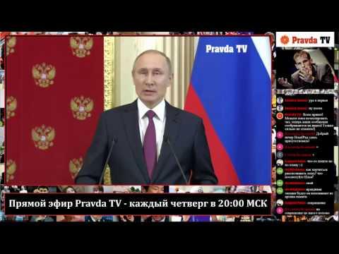Прямой эфир Pravda TV №2. Смотрите прямой эфир каждый четверг в 20:00 МСК