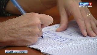 Севастопольские учителя проходят обучение у столичных специалистов