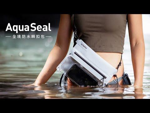 bitplay AquaSeal 全境防水瞬扣包 戶外男女防水包 防水手機觸控包 手機防水袋 海島浮潛衝浪泛舟游泳適用