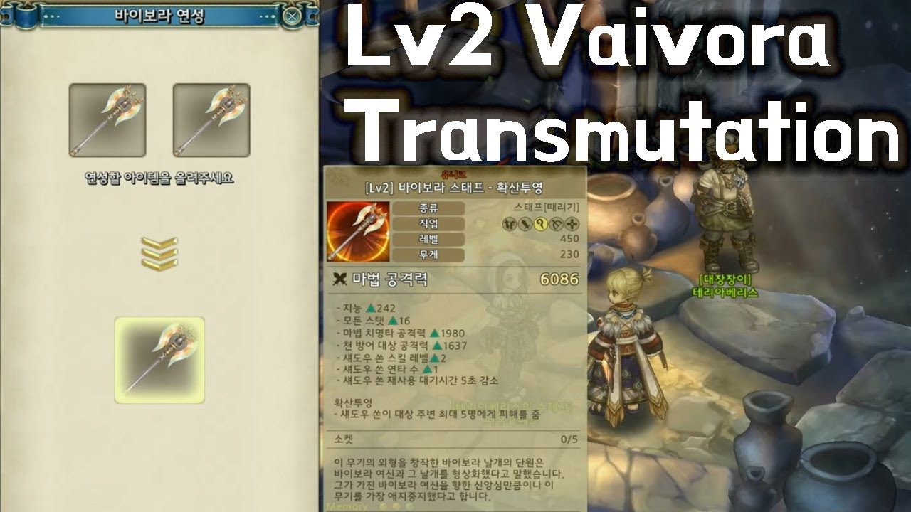 [TOS Re] Lv2 Vaivora Transmutation / Boruta Seal(Common)