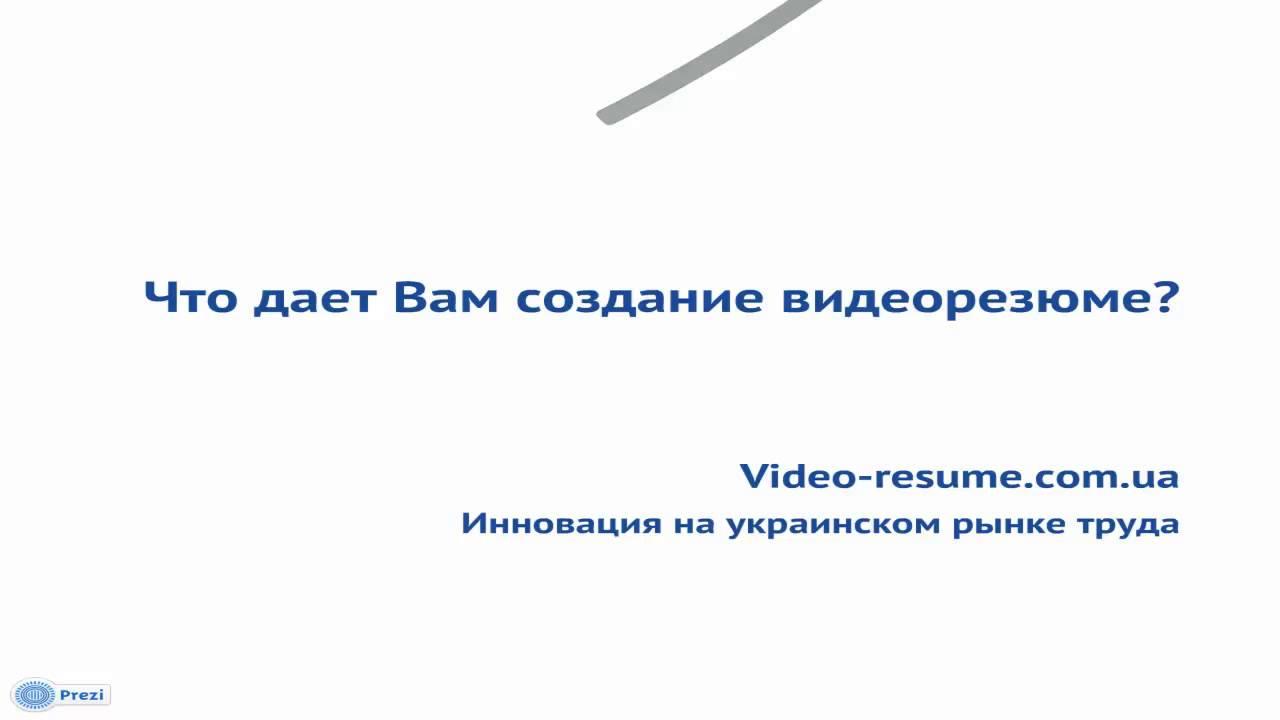 Video Resume Youtube
