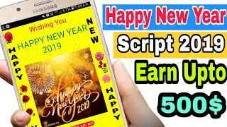 New Year Ka Wishing Script | Happy New Year Viral Script | New Year Whatsapp Viral Script | G.K