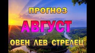 Таро прогноз (гороскоп)  на АВГУСТ   ОВЕН, ЛЕВ, СТРЕЛЕЦ