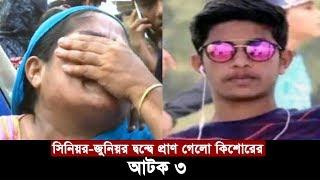 সিনিয়র-জুনিয়র দ্বন্দ্বে প্রাণ গেলো কিশোরের! | আটক ৩ | Somoy TV