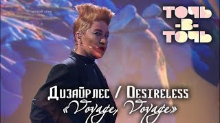 АЗИЗА (DESIRELESS) - VOYAGE, VOYAGE [«Точь-в-точь». Выпуск 2. Эфир от 22.02.2015]