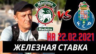 Маритимо Порту чемпионат Португалии обзор игры на 22 02 2021 от железная ставка