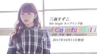 2017年10月11日発売 三森すずこ 8thシングル「エガオノキミヘ」カップリ...