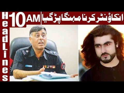 Big Action Against SSP Rao Anwar Over Naqeebullah Case - Headlines 10 AM - 20 January - Express News