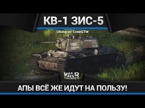 КВ-1 ЗиС-5 В ПОРУ НАГИБАТЬ? в War Thunder