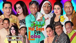 Mar Gaye Oye Loko Trailer 2020 | Vicky Kodu with Saira and Amjad, Akram Uddas | New Stage Drama 2020