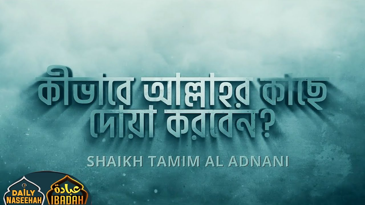 Daily Naseehah || কীভাবে আল্লাহর কাছে দোয়া করবেন || Shaikh Tamim Al Adnani