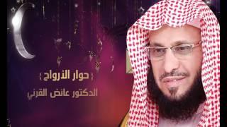 حوار الارواح مع د عائض القرني في رمضان على الرسالة