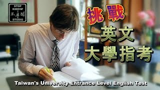 老外挑戰大學英文指考(104年度): Taiwan's University Entrance Level Eng Test