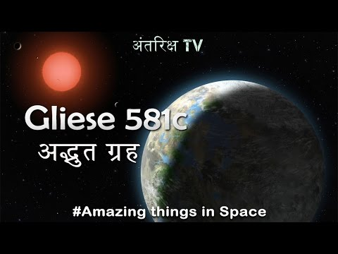 Gliese 581c- ग्रह जहां जीवन संभव है //Planet where life can possible