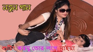 Download Video Shooting Kormu Tor Loge Maiya । Rasel Babu & Priya । New Bangla Comedy Song । Chuto Funny Song 2019 MP3 3GP MP4